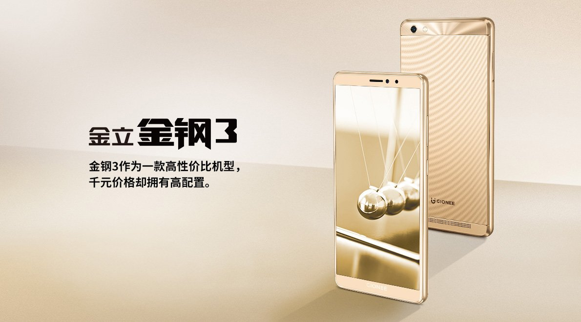 Gionee Gold Steel 3